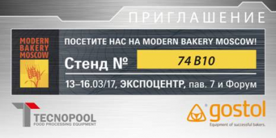 "Invitation to ""Modern Bakery Moscow 2017"""